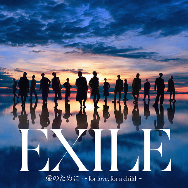 EXILE「愛のために ~for love, for a child~」