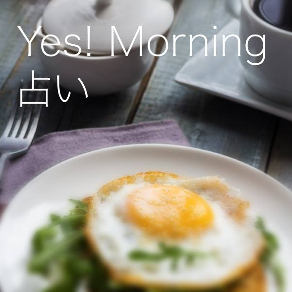 YES! Morning 占い