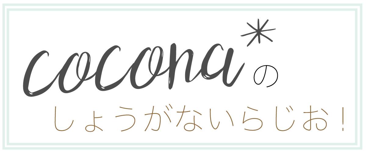cocona*のしょうがないらじお!