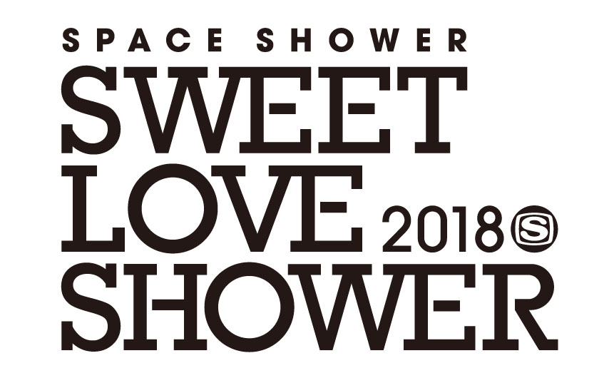 SPACE SHOWER SWEET LOVE SHOWER 2018 イメージ