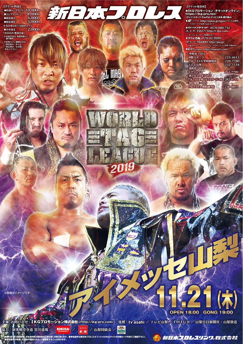 WORD TAG LEAGUE 2019 イメージ