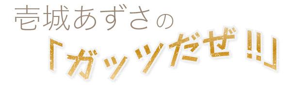 壱城あずさの「ガッツだぜ!!」