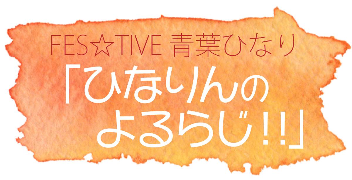 FES☆TIVE 青葉ひなり「ひなりんのよるらじ!!」