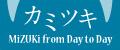 カミツキ MiZUKi from Day to Day