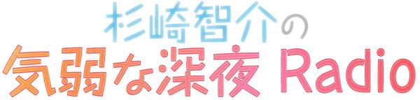 杉崎智介の気弱な深夜Radio