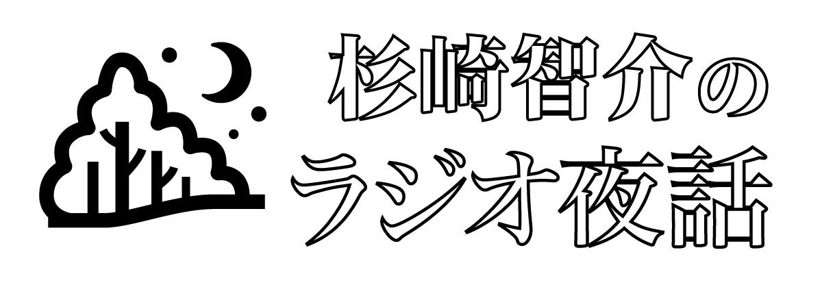 杉崎智介のラジオ夜話