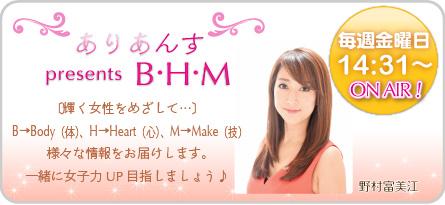 ありあんす  presents B・H・M