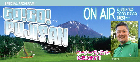 GO!GO!FUJISAN