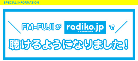 "FM-FUJIが""radiko.jp""で聴けるようになりました!"