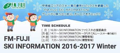 FM-FUJI SKI INFORMATION