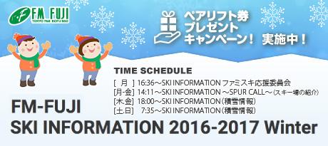SKI INFORMATION ペアリフト券プレゼントキャンペーン!