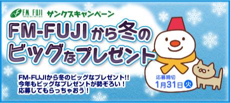 FM-FUJI 冬のサンクスキャンペーン