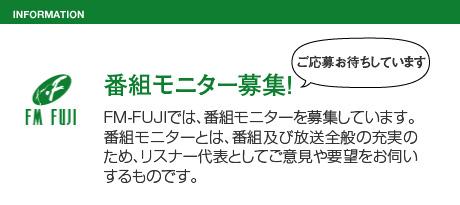 FM-FUJI 番組モニター募集