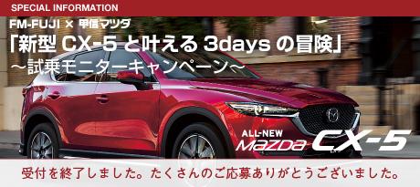 「新型CXー5と叶える3daysの冒険」~試乗モニターキャンペーン~