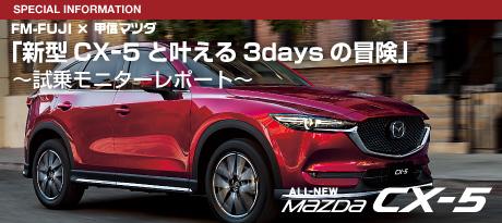 「新型CXー5と叶える3daysの冒険」~試乗モニターレポート~