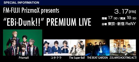 """FM-FUJI PrizmaX presents """"EBi-Dunk!!"""" PREMIUM LIVE"""