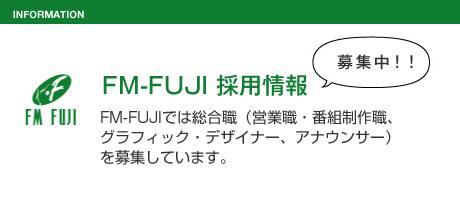 FM-FUJI 採用情報