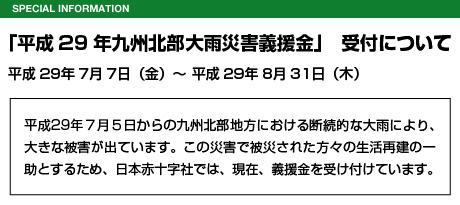 「平成29年九州北部災害義援金」受付のお知らせ