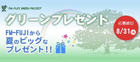 FM-FUJI グリーンプレゼント