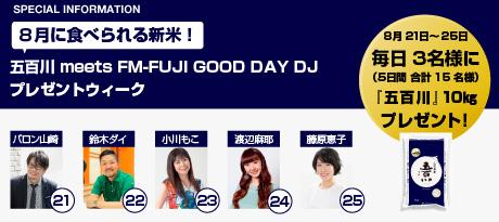 8月に食べられる新米!<br />五百川 meets FM FUJI GOOD DAY DJ<br />プレゼントウィーク