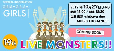 """GIRLS❤GIRLS❤GIRLS"" LIVE MONSTERS!!"