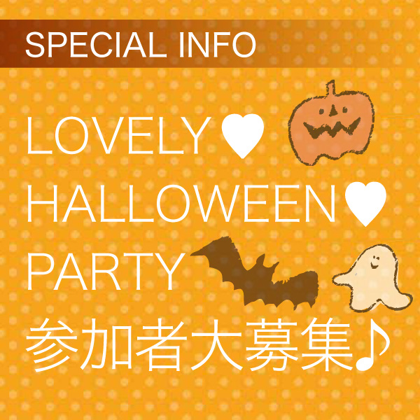 LOVELY ♡ HALLOWEEN ♡ PARTY 参加者大募集♪ イメージ