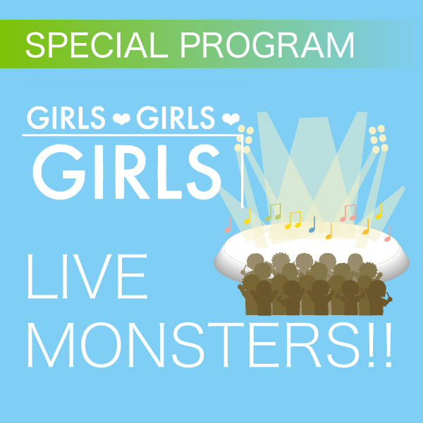 "FM FUJI開局30周年記念 ""GIRLS❤GIRLS❤GIRLS"" LIVE MONSTERS!!"