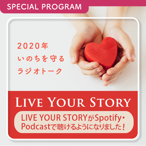 LIVE YOUR STORYがSpotify・Podcastで聴けるようになりました! イメージ