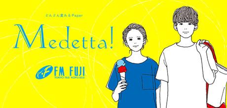"""どんどん変わるPaper """"Medetta!"""" 好評設置中!"""